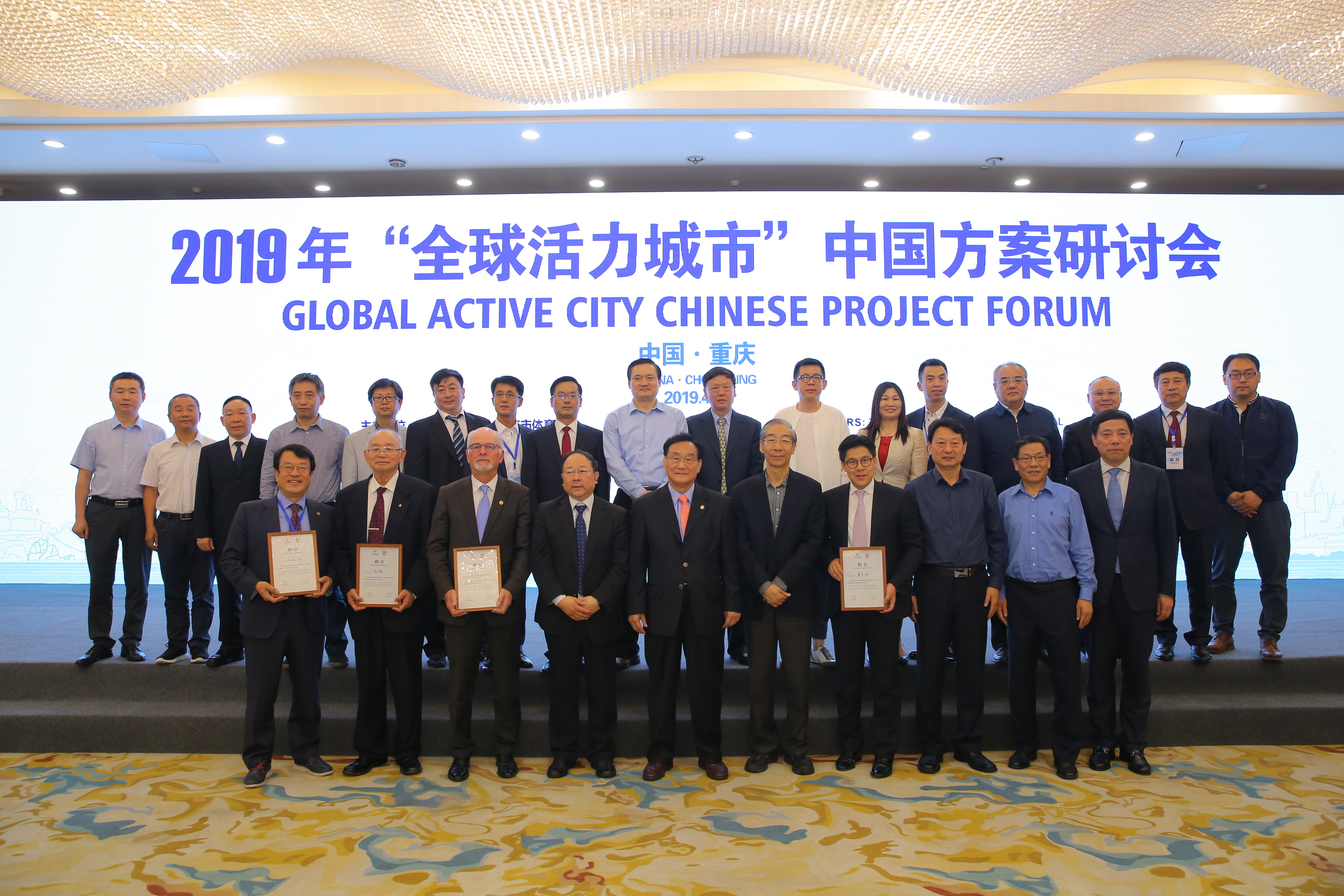 Global Active City Forum China